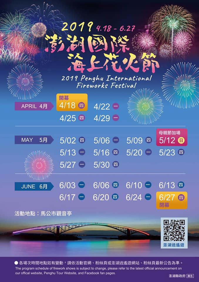 2019澎湖花火節施放日期